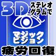 マジックビジョン(500円コース)