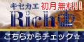 [初月無料]キセカエRich(500円コース)