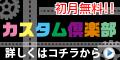 [初月無料]カスタム倶楽部(500円コース)