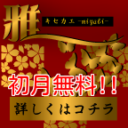 [初月無料]雅(500円コース)