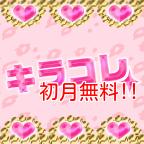 [初月無料]キラコレ(500円コース)