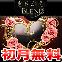[初月無料]きせかえBLEND(500円コース)