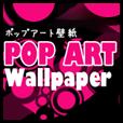 【SP対応】ポップアート壁紙(500円コース)
