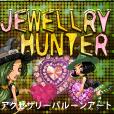 ジュエリーハンター‐風船のアクセサリ‐(500円コース)