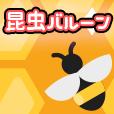 昆虫大戦 アートバルーン(500円コース)
