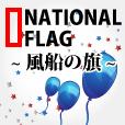 ナショナルフラッグ-風船の国旗-