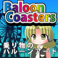 BaloonCoasters(500円コース)