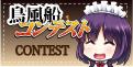 鳥風船コンテスト(500円コース)