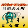 パペットモンスター-風船の人形-(500円コース)