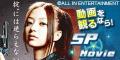 【SP対応】SPMovie(40000円コース)
