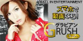 【SP対応】グラビアンラッシュ(40000円コース)