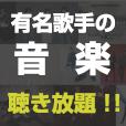 【初月実質無料!】ヒットチャート(500円コース)