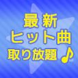 【初月実質無料!】MUSIC LIFE(500円コース)