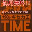 [初月無料]きせかえTIME(500円コース)