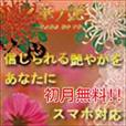 [初月無料]華ノ艶(500円コース)