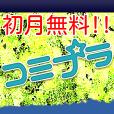 [初月無料]コミプラ(500円コース)