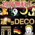 [初月無料]凄キラDECO(500円コース)