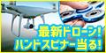 【無料登録♪】最新ドローン プレゼントキャンペーン
