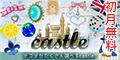 [初月無料]castle(500円コース)