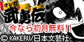[初月無料]マンガ武勇伝(500円コース)