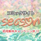 [初月無料]season(500円コース)