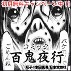 [初月無料]コミック百鬼夜行(500円コース)