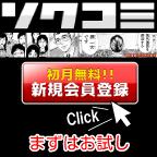 [初月無料]ソクコミ(500円コース)