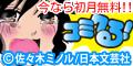 [初月無料]コミクる!(500円コース)