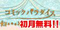 [初月無料]コミックパラダイス(500円コース)