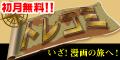 [初月無料]トレコミ(500円コース)