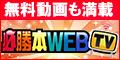 必勝本WEB-TV(500円コース)