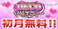 [初月無料]DECOソサエティー(500円コース)