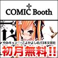 [初月無料]コミックBooth(500円コース)
