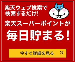 [無料]楽天ウェブ検索(PC版)