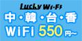 ラッキーWi-Fi【初回利用】