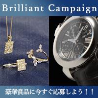 【SP対応】[無料]ブリリアントキャンペーン