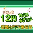 ぜんぶ12円TVメロ