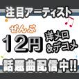 【SP対応】ぜんぶ12円洋メロ&デコメ