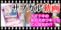 サブカル動画はこちら(1000円コース)