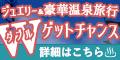 【無料】湯けむりリラックスキャンペーン