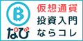 【無料】仮想通貨なび-チャートやデモトレでビットコインデビュー
