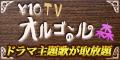 ¥10TVオルゴールの森(300円コース)