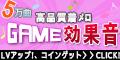 効果音¥8■ゲームサウンド■取放題(300円コース)