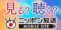 ニッポン放送モバイル(280円コース)