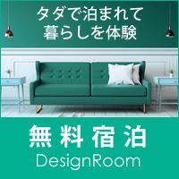 【SP対応】[無料]無料宿泊体験キャンペーン