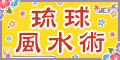 OKWave Premium 琉球風水術