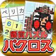 懸賞パズルパクロス(300円コース)