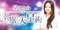 星ひとみ☆幸せの天星術