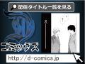 D-コミックス(5000円コース)