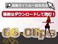 GG Clips(5000円コース)